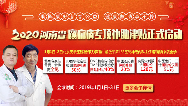 2020河南省癫痫病专项补助津贴正式启动助阵康好新春公益 健康救助享不停